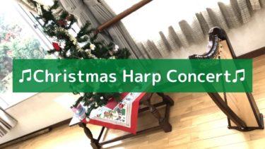 【演奏会報告】2019年12月21日(土)クリスマスハープコンサート