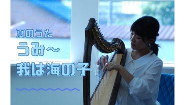 子供と聴きたい夏の音楽「海」サウルハープで奏でる童謡