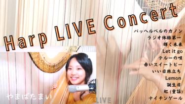 やまばたまいYouTube Harp LIVE performance ハープライブコンサート