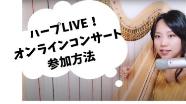 毎月のオンラインサロンコンサート【参加の手順】
