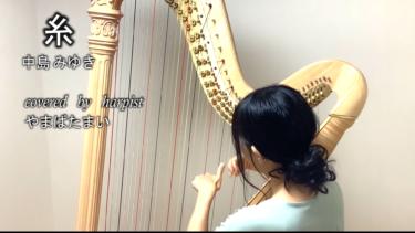 『糸/中島みゆき』の魅力