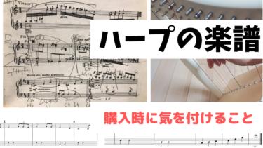 ハープの楽譜についての注意点【グランドハープ・レバーハープ・ベイビーハープ】