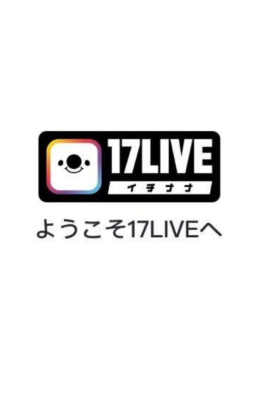 「17LIVE(イチナナ) 登録方法」参加して一緒に楽しむオンラインライブ!