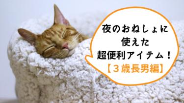 子供の夜おねしょに使えた超便利神アイテム3選!