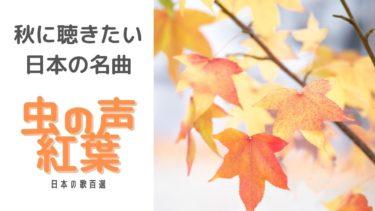 秋に聴きたい日本の名曲「虫の声」「もみじ」サウルハープで日本の歌100選