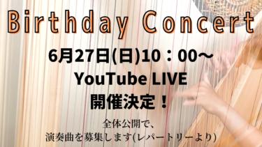 6月27日(日)朝10時~やまばたまいYouTube Harp LIVE!Presents for you
