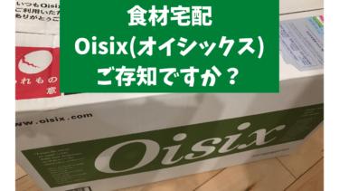 【安全安心!オススメの食材宅配】Oisix(オイシックス)で時短!