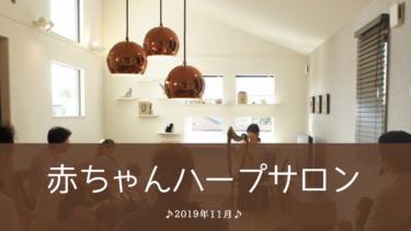 【ハープサロン報告】2019年11月in刈谷