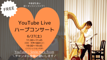 YouTubeLIVE! ハープコンサート