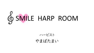 SMILE HARP ROOM やまばたまい