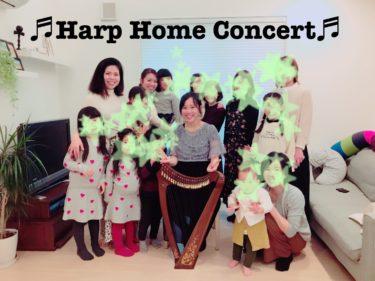【演奏会報告記事】2020年2月16日「Home Harp Concert」